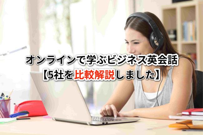 オンラインで学ぶビジネス英会話【5社を比較解説しました】