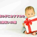男の子におすすめの出産祝い10選