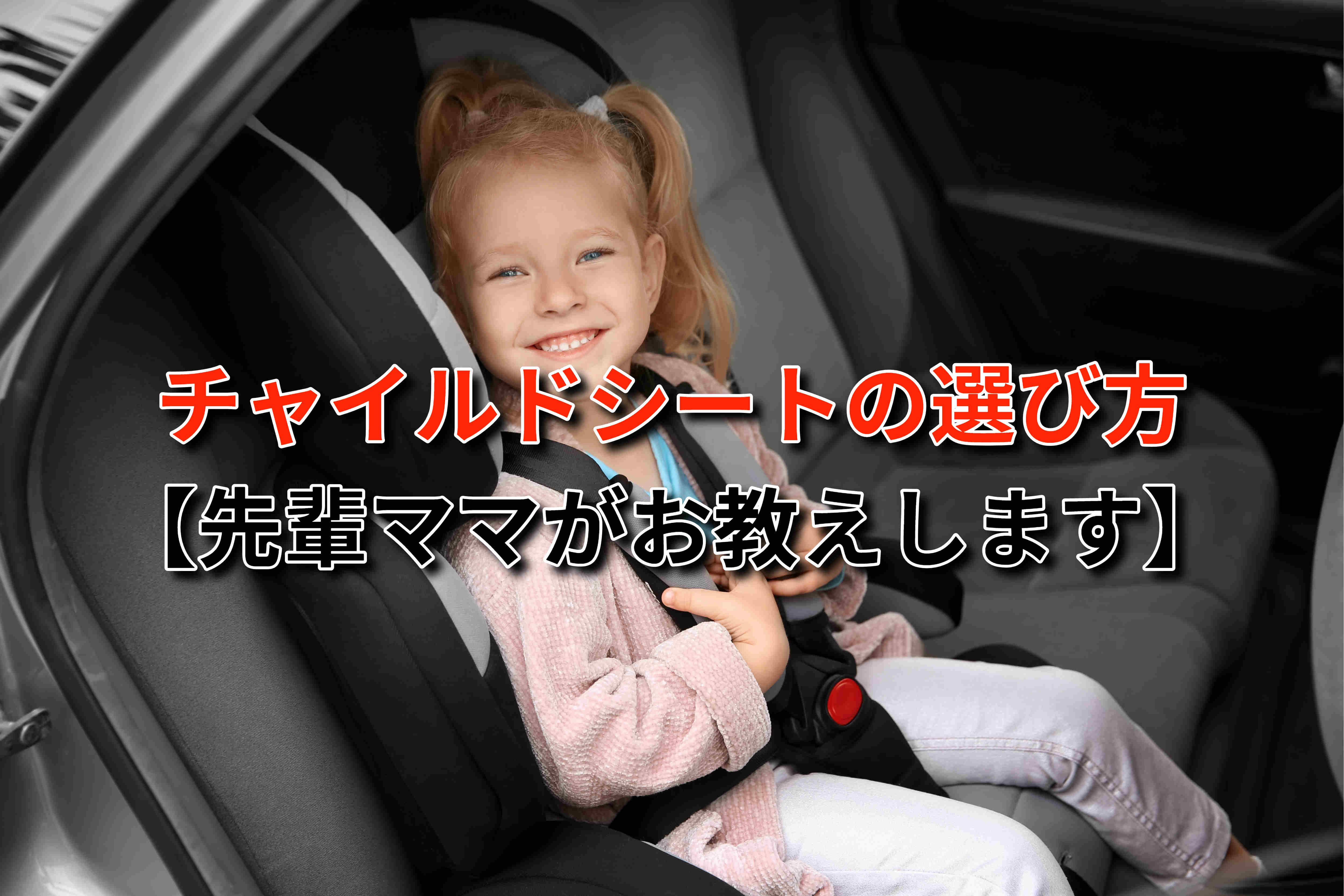 チャイルドシートの選び方【先輩ママがお教えします】
