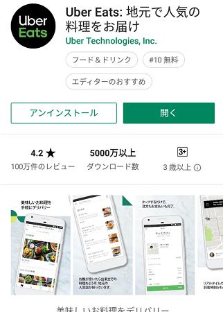 Uber Eats (ウーバーイーツ)Android