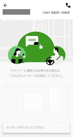 Uber Eats (ウーバーイーツ)連絡
