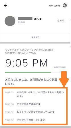 Uber Eats (ウーバーイーツ)登録