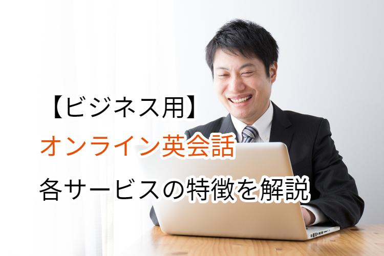 【ビジネス用】オンライン英会話