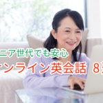 シニアオンライン英会話