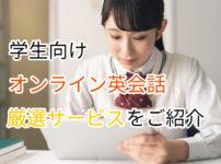 学生向けオンライン英会話 (2)