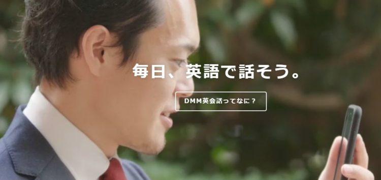 DMMオンライン英会話