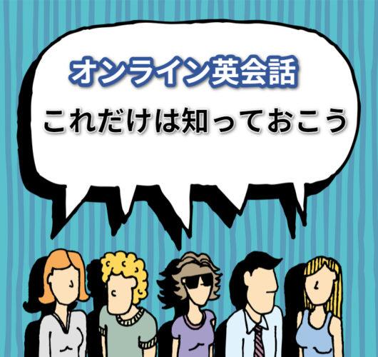 オンライン英会話 フレーズ