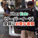UberEats登録必要書類