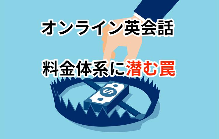 オンライン英会話 料金体系に潜む罠