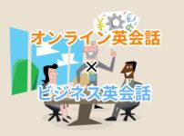 オンライン英会話 ビジネス英会話