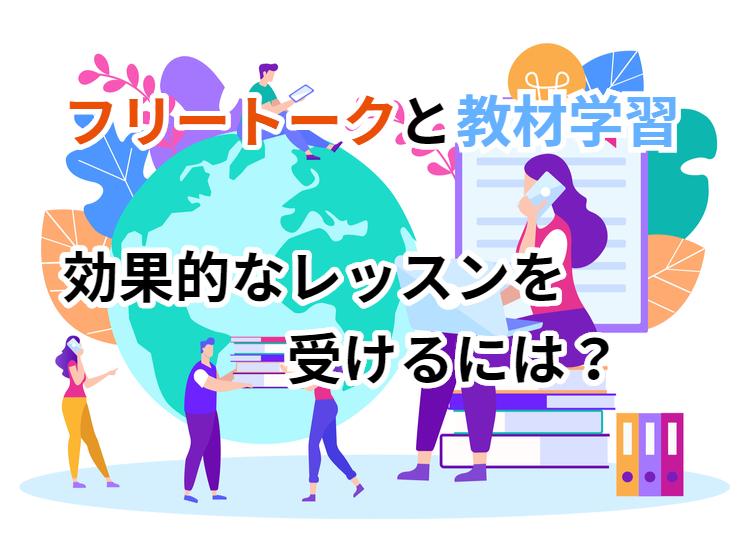 オンライン英会話 フリートーク 教材学習
