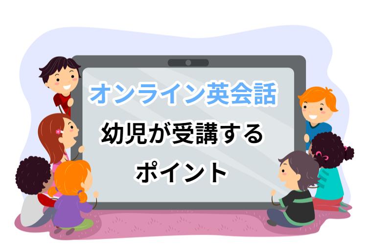 オンライン英会話 幼児